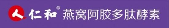 《仁和燕窩阿膠多肽酵素》自營式社交電商新零售時代!