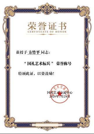 当代书法名家方竹平书法作品入选中华国礼银卡典藏