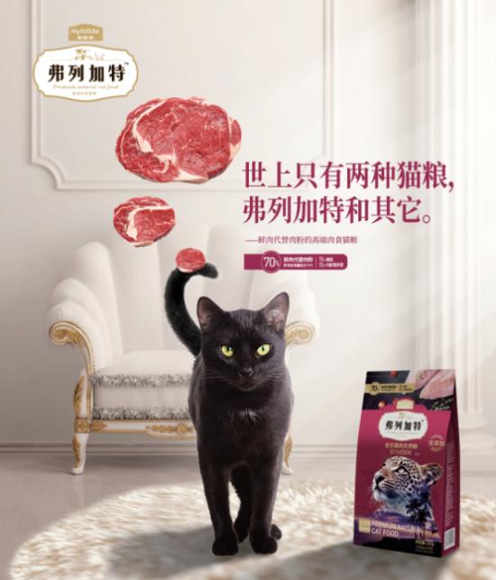 麦富迪弗列加特高端鲜肉猫粮满足猫咪吃肉的天性