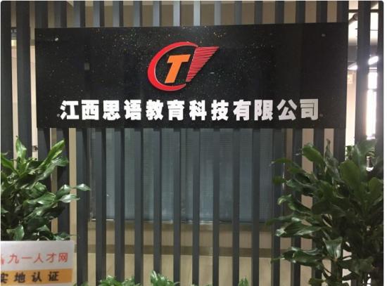 江西思语教育科技有限公司介绍
