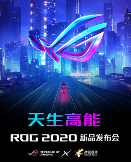 天生高能ROG 2020新品发布,机动战士高达版路由璀璨登场