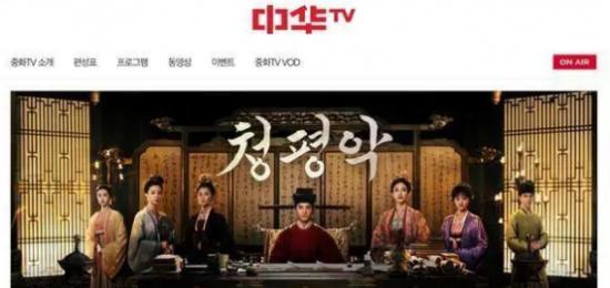 《清平乐》7月7日登陆韩国首播高潮剧情持续上演
