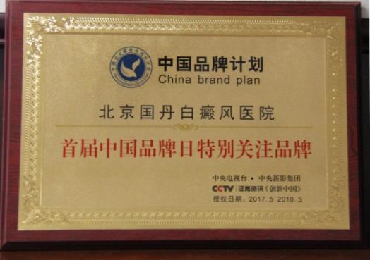 北京白癜风医院铸造诚信品牌树医疗典范