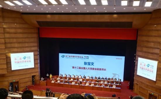 喜泥参加中国科学家论坛