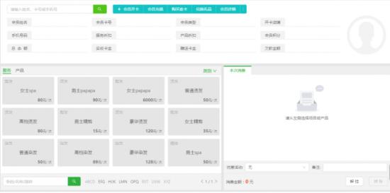美萍云会员卡积分管理系统智能的收费软件