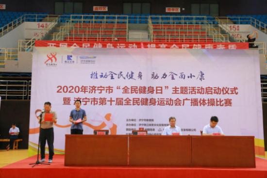 """济宁市举行2020年""""全民健身日""""主题活动启动仪式"""
