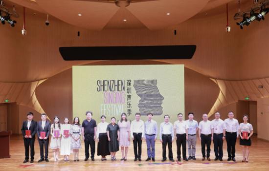 名家集结深圳:第二届深圳声乐季·中国声乐人才培养计划正式启动