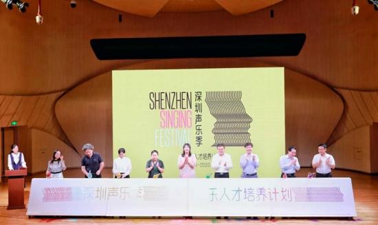 致力专业人才培养与精神文明建设,深圳声乐季将音乐力量辐射全国