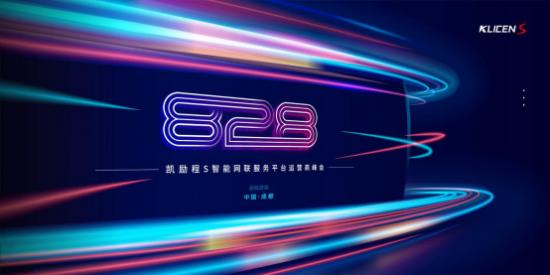 828 凯励程S智能网联服务平台运营商峰会即将开幕
