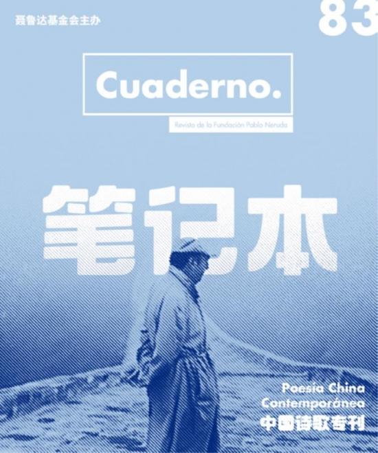 """拉美知名雜志《筆記本》 """"中國當代詩歌""""??阂粋€新的島嶼的誕生"""