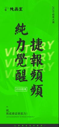 杭州纯画室:2020届校考捷报,九大美院实力霸榜!