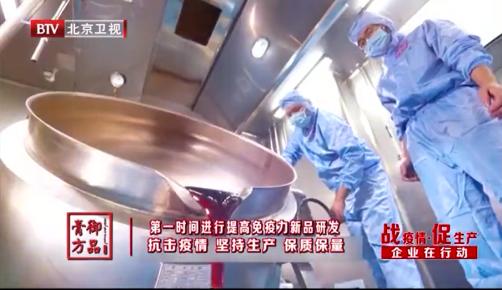 研新品保生產戰疫情,御品膏方模范舉措獲得北京衛視關注