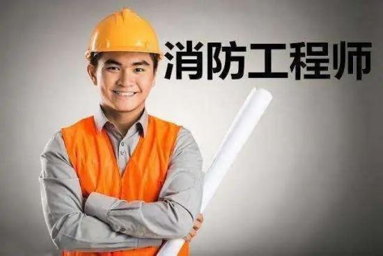 北京飛越教育—滿足這四個條件,浙江省消防工程師成績四年有效