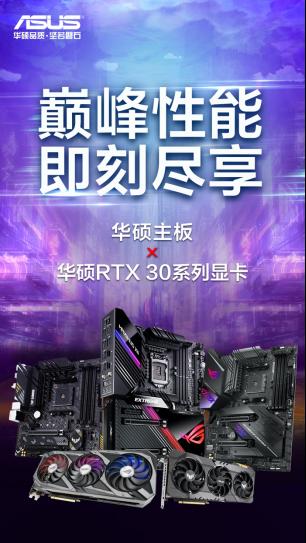 立刻升級 華碩主板搭RTX 30系顯卡雙倍嗨翻