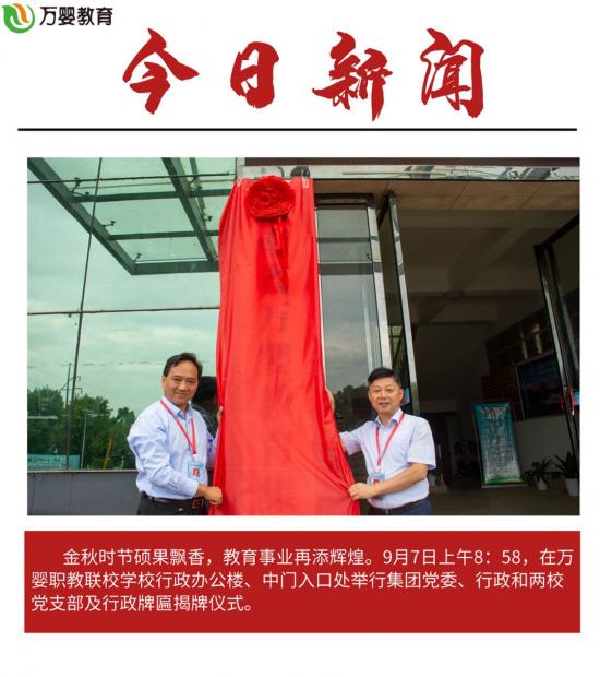 香山校区揭牌仪式——新起点 新征程 新篇章