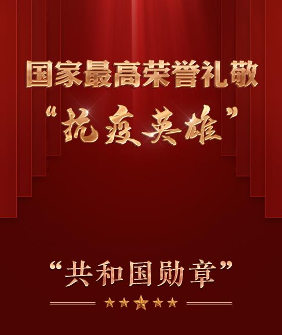 孩子,他们才是你最应该学习的榜样:钟南山获授共和国勋章,致敬人民英雄
