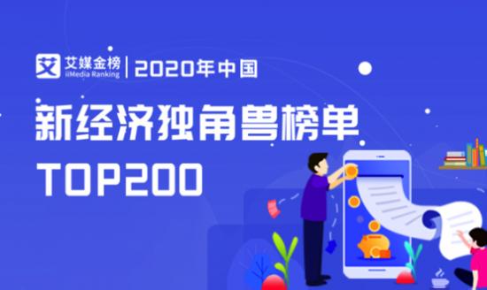 2020中国新经济准独角兽200强榜单发布,丰巢智能柜自身实力凸显