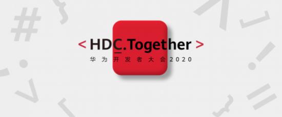 华为开发者大会2020