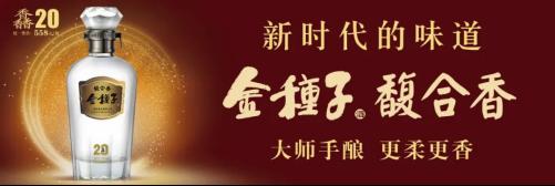 金种子酒馥合香:打造品质、包装俱佳的创新佳酿