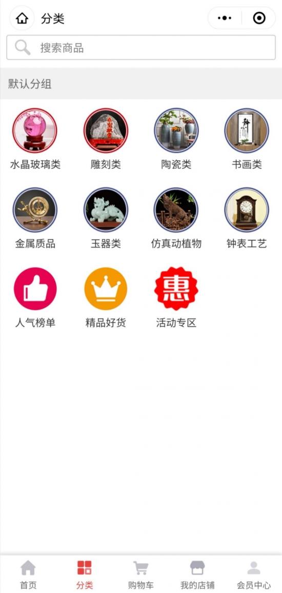 微信青玉工艺品小程序火爆招商中