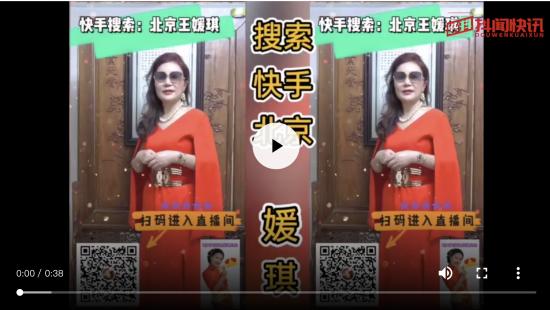 北京王媛琪--万集短视频创始人 关注快手号:北京王媛琪