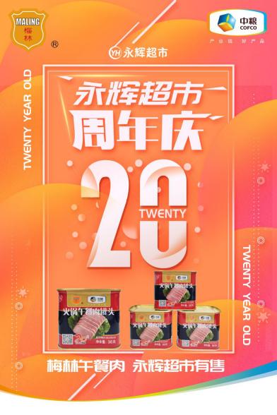 梅林午餐肉 | 青春正当时,中粮梅林午餐肉与永辉超市邀请您参加20周年盛世狂欢