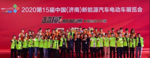 技术领先!超威燃爆济南新能源汽车电动车展会