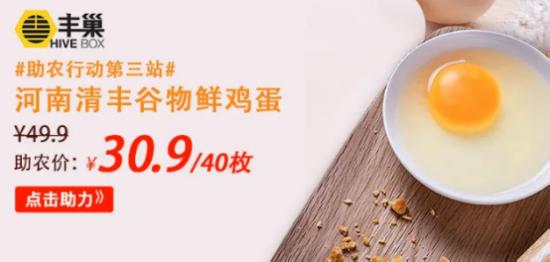 丰巢助农清丰县,帮助优质鸡蛋红薯开拓销路