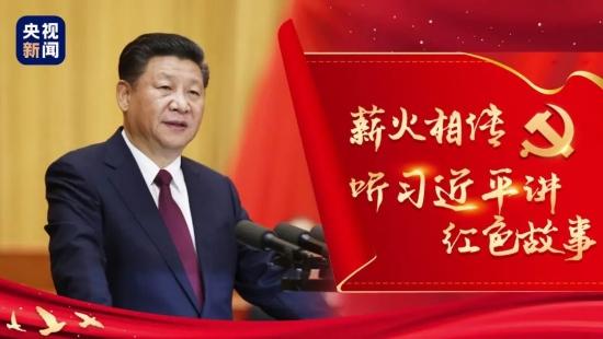 """@全体w88优德中文版宝贝:听原声!跟着总书记重温""""半条被子""""的故事"""