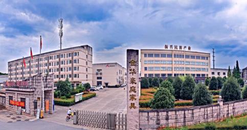 中国·金华首届家具云展会&婺城制造家具博览会开幕