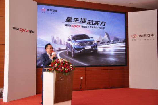 东南汽车DX7星跃上市试驾体验会,势掀购车热潮