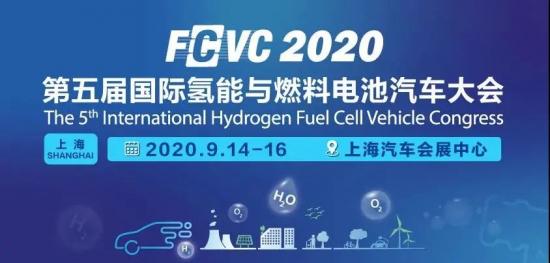龙蟠科技出席第五届国际氢能与燃料电池汽车大会,并发表专题演讲