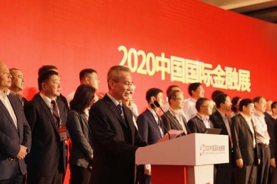 科技创新 金融转型 提质增效 2020中国国际金融展盛大开幕