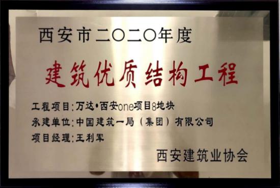 """万达·西安one项目8地块荣获""""西安市建筑优质结构工程"""""""