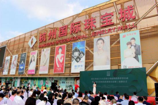 浙江省珠宝行业放心消费建设启动仪式在杭州国际珠宝城举行