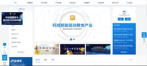 山东省粮食局以高标准 打造优质山东粮油线上品牌