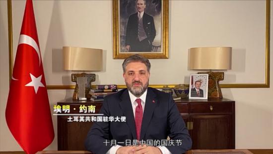 土耳其驻华大使用中文送祝福:向广大中国朋友致以最诚挚双节问候
