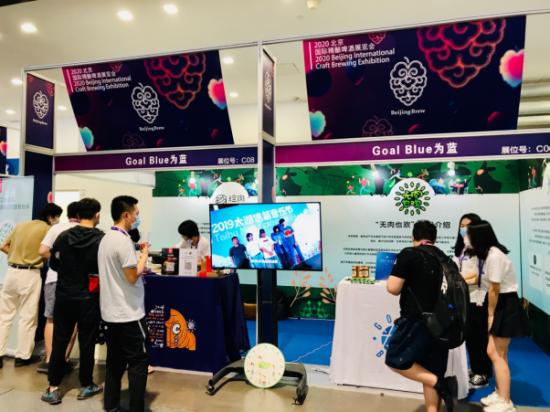 GoalBlue为蓝携手低碳植物美食,现身2020北京国际精酿啤酒展览会