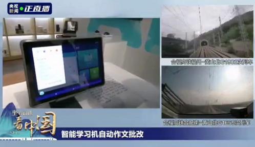 """讯飞智能学习机亮相央视""""坐着高铁看中国""""展示智慧学习魅力"""