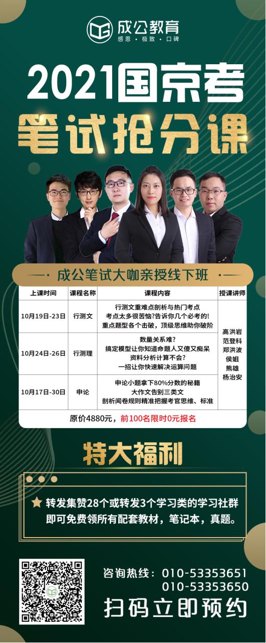 好消息!备考2021年国考京考的同学务必查看!