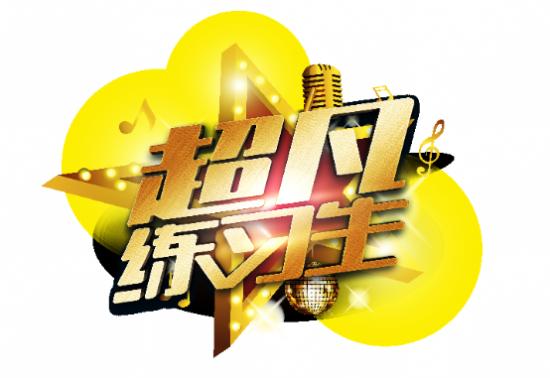 杭州电视台与中影童艺强势推出励志才艺节目《超凡练习生》