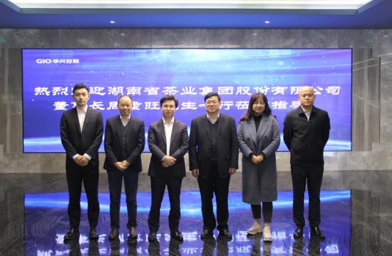 湖南省茶业集团股份有限公司董事长周重旺一行到访华兴控股集团