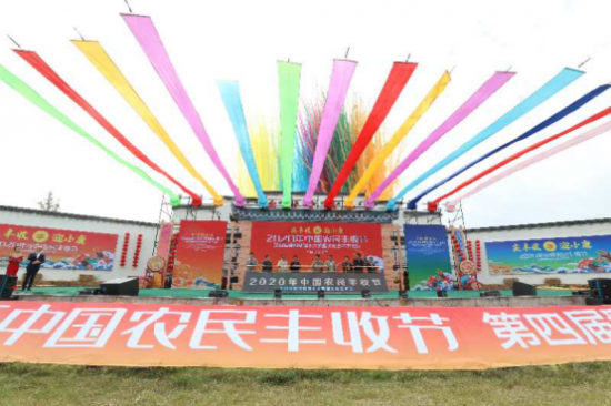 中国农民丰收节第四届鄱阳湖清水大闸蟹文化艺术节隆重开幕