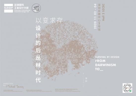 2020第八届深圳国际工业设计大展11月2日即将启幕