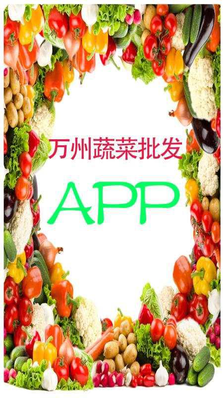 万州区蔬菜产业发展现状