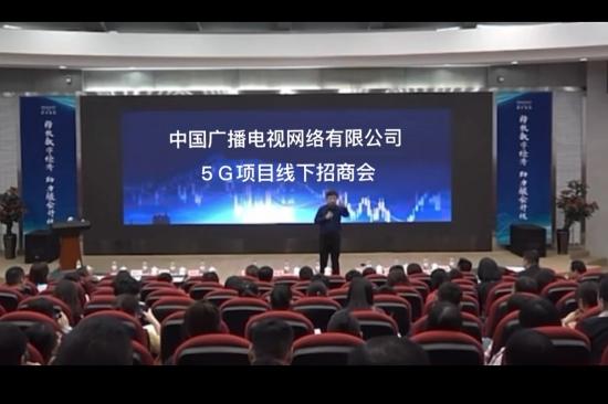 2020 中国广电整合市场资本大力推动5G投资