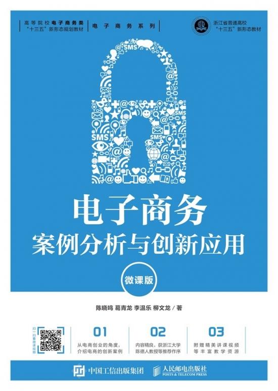 """行业专家陈晓鸣、葛青龙、李温乐、柳文龙编著,""""十三五""""新形态规划教材《电子商务案例分析与创新应用》上市"""