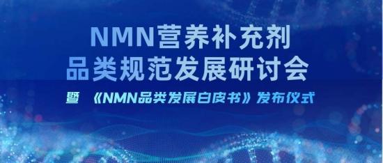 天猫《NMN品类发展白皮书》启动,益恩喜助力行业有序发展