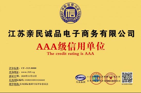 亲民诚品荣获AAA级企业信用资质