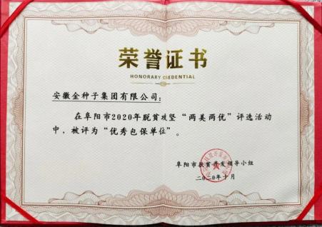 """金种子集团荣膺""""阜阳市脱贫攻坚优秀包保单位""""称号"""